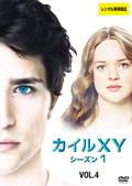 カイルXY シーズン1 Vol.4