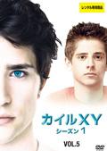 カイルXY シーズン1 Vol.5