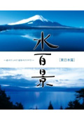 【Blu-ray】水百景〜水のきらめき 生命のささやき〜 東日本篇