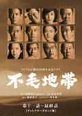 フジテレビ開局50周年記念ドラマ 不毛地帯 8