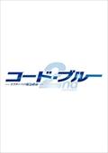 コード・ブルー ドクターヘリ緊急救命 2nd season 6