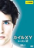 カイルXY シーズン2 Vol.1
