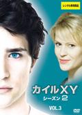 カイルXY シーズン2 Vol.3