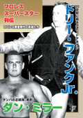 プロレススーパースター列伝 vol.10 ドリー・ファンクJr&ダン・ミラー