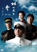 NHK スペシャルドラマ 坂の上の雲 【第1部】 第二回 青雲
