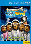 【Blu-ray】スペース・バディーズ 小さな5匹の大冒険