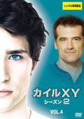 カイルXY シーズン2 Vol.4