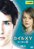 カイルXY シーズン2 Vol.5