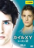 カイルXY シーズン2 Vol.6