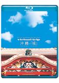 【Blu-ray】virtual trip 沖縄 城<グスク>
