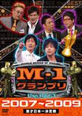 M-1グランプリ the BEST 2007〜2009