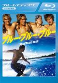 【Blu-ray】ブルー・ブルー・ブルー