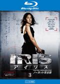 【Blu-ray】アイリス<ノーカット完全版> VOL.3