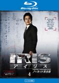 【Blu-ray】アイリス<ノーカット完全版> VOL.4