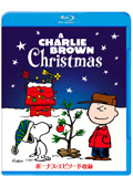【Blu-ray】スヌーピーのメリークリスマス