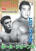 プロレススーパースター列伝 vol.11 ヒロ・マツダ&ポール・ジョーンズ