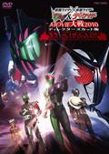 仮面ライダー×仮面ライダーW(ダブル)&ディケイド MOVIE大戦2010 ディレクターズカット版