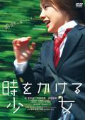 時をかける少女 (2010)