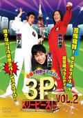 小島×狩野×エスパー 3P(スリーピース) VOL.2