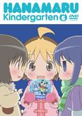 はなまる幼稚園 6