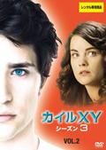 カイルXY シーズン3 Vol.2