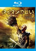 【Blu-ray】タイタンの戦い (2010)