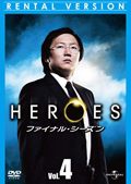 HEROES ヒーローズ ファイナル・シーズン Vol.4