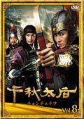 千秋太后[チョンチュテフ] Vol.8