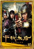 千秋太后[チョンチュテフ] Vol.10