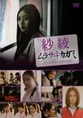 紗綾 ムラサキカガミ・バックステージフィルム
