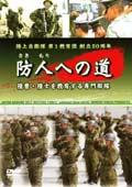 防人への道 陸上自衛隊 第1教育団 創立50周年