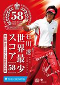 石川遼 世界最少スコア「58」 第51回中日クラウンズ最終日の奇跡