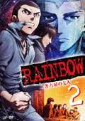 RAINBOW 二舎六房の七人 Vol.2