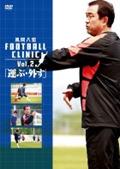 風間八宏 FOOTBALL CLINIC Vol.2「運ぶ・外す」