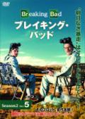 ブレイキング・バッド Season2 (字幕版) Vol.5