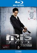 【Blu-ray】アイリス<ノーカット完全版> VOL.5