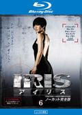 【Blu-ray】アイリス<ノーカット完全版> VOL.6