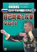 アレクサンドル・メドベージェフ UNIBOS ロシヤ マルチ戦闘システム 3 防御と攻撃 VOL.1