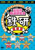 芸能界鉄道研究会 鉄研 濃縮版