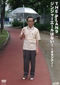 ザ・プラン9 ジンジャーエールはない! 〜ネタツアー〜