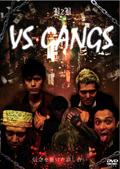 B2Bシリーズ VS GANGS