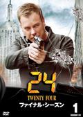 24 −TWENTY FOUR− ファイナル・シーズンセット