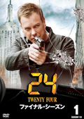 24 −TWENTY FOUR− ファイナル・シーズン vol.1