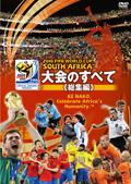 2010 FIFA ワールドカップ 南アフリカ オフィシャルDVD 大会のすべて《総集編》