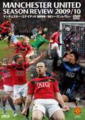 マンチェスター・ユナイテッド 2009/10シーズンレヴュー