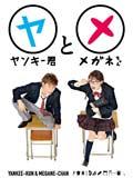 ヤンキー君とメガネちゃん Vol.2