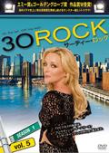 30 ROCK/サーティー・ロック シーズン1 vol.7