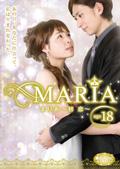 魔法のiらんどDVD MARIA age18〜初恋〜