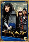 千秋太后[チョンチュテフ] Vol.12