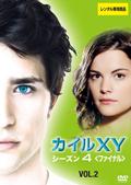 カイルXY シーズン4<ファイナル> Vol.2